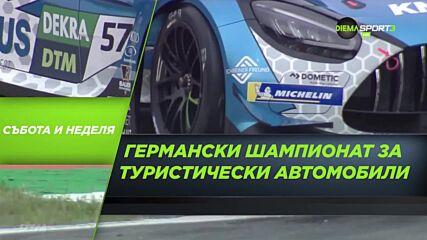 Германски шампионат за туристически автомобили в Австрия на 4 и 5 септември по DIEMA SPORT 3