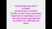 СНГ & Деничка - Обичам Те