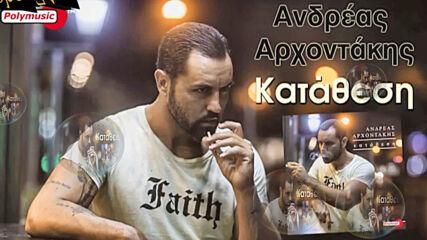Ανδρέας Αρχοντάκης - Κατάθεση - депозит