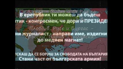 Пренапиши историята на България