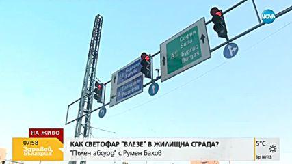 """ПЪЛЕН АБСУРД: Светофар """"влезе"""" в жилищна сграда"""