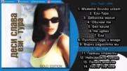 Деси Слава - До тук (audio) 2000
