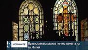 Православната църква почита паметта на св. Фотий