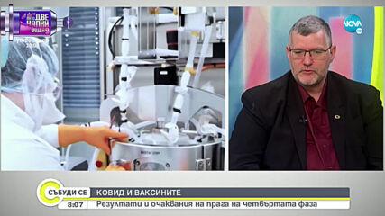 Проф. Момеков: Проучването на ваксините срещу COVID-19 е направено върху огромен брой хора