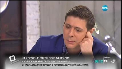 Бареков: Станах ненужен на ГЕРБ и ДПС