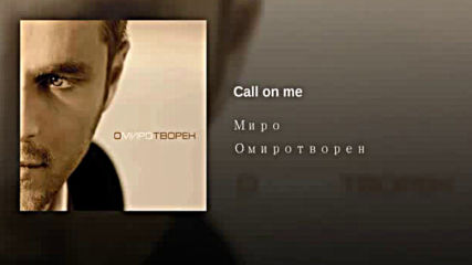 Миро - Call me