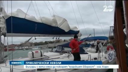 """Българи с яхта няма да покорят """"морският Еверест"""" - нос Хорн"""