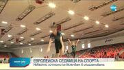 Спортни новини (24.09.2020 - следобедна емисия)