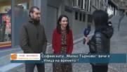 """Софийската """"Малко Търново"""" вече е """"Улица на времето""""!"""