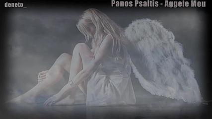 Мой ангеле ! Panos Psaltis - Aggele Mou