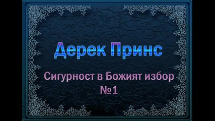 Дерек Принс - Сигурност в Божият избор №1