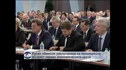 Русия обмисля увеличаване на пенсионната възраст заради икономическата криза