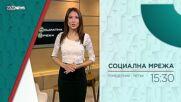 """В """"Социална мрежа"""" на 28 октомври от 15:20 ч. ще видите"""