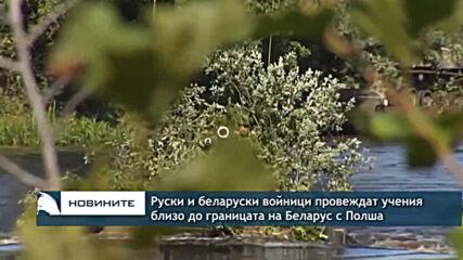Руски и беларуски войници провеждат учения близо до границата на Беларус с Полша