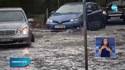 Порой наводни улици и паркинги в Благоевград