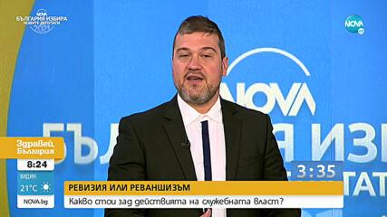 """Предизборни дебати: Сблъсък между """"Демократична България"""" и """"Изправи се! Мутри вън!"""""""