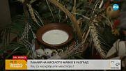 Панаир на киселото мляко се провежда в Разград