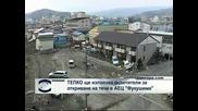 """ТЕПКО ще използва оцветители за откриване на теча във """"Фукушима 1"""""""
