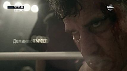 """Премиера - """"Боец"""" на 15 юни май по DIEMA"""