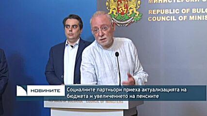 Социалните партньори приеха актуализацията на бюджета и увеличението на пенсиите