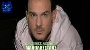 Превод New! Разкошна Балада Prasines Lepides - Manolis Stahs _ New Song 2013