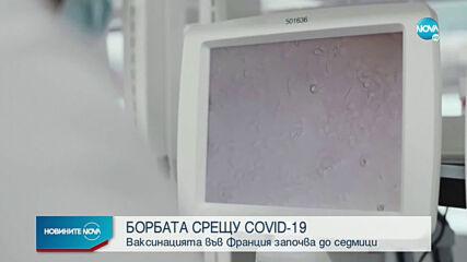 БОРБАТА СРЕЩУ COVID-19: Ваксинацията във Франция започва до седмици