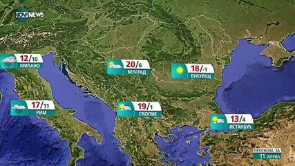 Прогноза за времето на NOVA NEWS (11.04.2021 - 13:00)