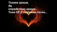 Bon Jovi - This Aint A Love Song - Превод