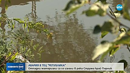 Авария в ТЕЦ-Перник замърси река Струма