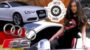 AUDI S5 - мощен и стабилен автомобил с красива задница