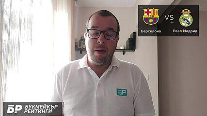 Барселона - Реал Мадрид ПРОГНОЗА от Ла Лига на Стефан Ралчев - Футболни прогнози 24.10.2021