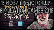15 НОВИ ПРЕДСТОЯЩИ SIMULATION Games 2018