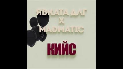 Явката Длг ft. Madmatic - Кийс