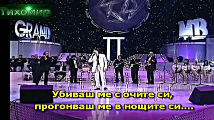 Bg Превод Jasar Ahmedovski - Ubijas me ocima. Убиваш ме с очи