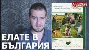 Елате В България - СС S02E03
