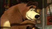 Маша и Медведь - Кто не спрятался, я не виноват (който не се е скрил, аз не съм виновен)