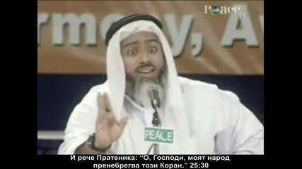 Пророка с.а.с. се оплака на Аллах!