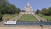 Париж ще забрани на туристическите автобуси да влизат в центъра на града