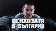 Психозата в България - АП S01E01