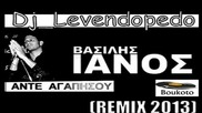 Dj Levendopedo - Vasilis Ianos - Ainte Agapisou (remix 2013)