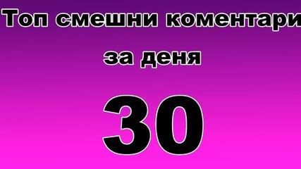 Топ смешни коментари за деня 30 [ юбилей ]