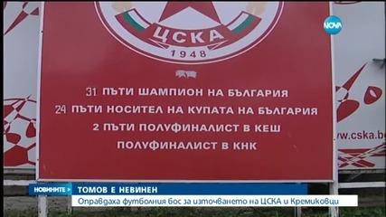 Александър Томов беше изцяло оправдан (ОБЗОР)