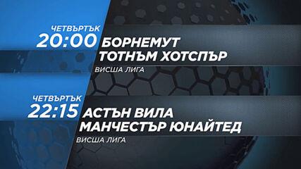 Борнемут-Тотнъм Хотспър от 20 ч. Астън Вила-Манчестър Юнайтед от 22.15 ч. на 9 юли по DIEMA SPORT 2