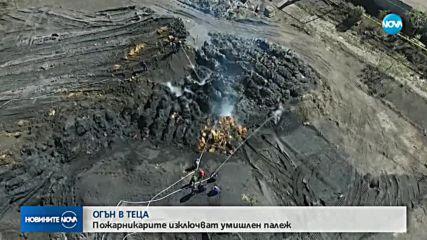 Каква е причината за пожара в ТЕЦ-Сливен?