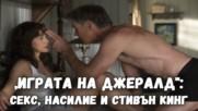 """""""Играта на Джералд"""": Секс, насилие и Стивън Кинг"""