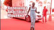 Руски « Агенти » заловиха балерината Анастасия Волочкова при неправилно паркиране
