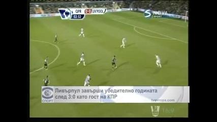 """""""Ливърпул"""" - КПР 3-0"""
