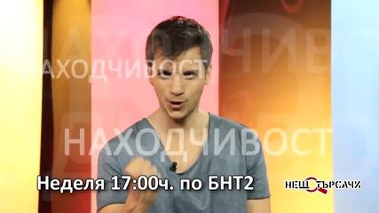 Промо/нещотърсачи/мария Илиева/белослава/бнт