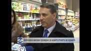 Започнаха масови проверки за етикетите на храните