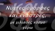 Нотис Сфакианакис - Брат Ми - Notis Sfakianakis - Adelfe Mou превод